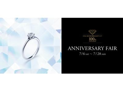 """ダイヤモンドジュエリーの中でも、圧倒的な""""輝き""""を誇るEXELCO DIAMOND  IDEALROUND BRILLIANT CUT 100th ANNIVERSARY FAIR開催"""