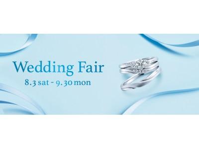 新作リングをはじめ、400種類以上の豊富なデザインのリングをご用意。男性のお悩みを解消できるプロポーズ専用リングもプレゼント! 「Wedding Fair(ウエディングフェア)」開催