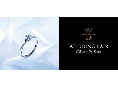 """ダイヤモンドジュエリーの中でも、圧倒的な""""輝き""""を誇るEXELCO DIAMOND IDEAL ROUND BRILLIANT CUT 100th ANNIVERSARYWEDDING FAIR開催"""