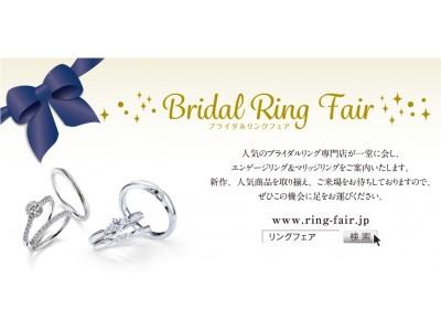 ダイヤモンドネックレスなどの豪華特典が当たる大抽選会、もしくは来店プレゼントをご用意 数万通りの中から、おふたりにぴったりの婚約指輪・結婚指輪と出会えるフェア日本最大級の「ブライダル リング フェア」