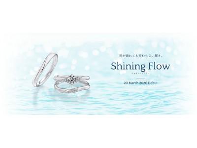 銀座ダイヤモンドシライシ誕生25年目、待望の新作。上品で優雅なウェーブラインのセットリング。新作セットリング「Shining Flow(シャイニングフロー)」 発売