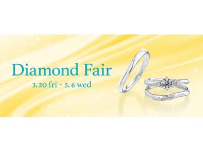 ダイヤモンドジュエリーや男性の悩みを解決するプロポーズ専用リングなど豪華成約特典もご用意「Diamond Fair(ダイヤモンドフェア)」開催