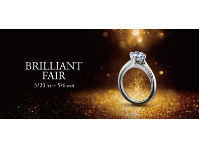 ご来店特典として大切なリングを守る、革張りリングホルダーをプレゼント EXELCO DIAMOND、BRILLIANT FAIR(ブリリアント フェア)開催