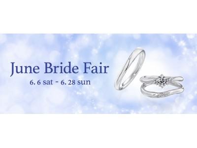ご来店時にはウェルカムドリンクで優雅なひとときを、来店特典でオリジナルハンドクリームをプレゼント、豪華成約特典も!6月6日より「June Bride Fair(ジューンブライドフェア)」開催!