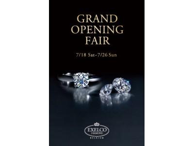 「エクセルコ ダイヤモンド姫路店」7月18日グランドオープン「EXELCO DIAMOND」店舗拡大 ~期間限定でGRAND OPENING FAIRを開催~