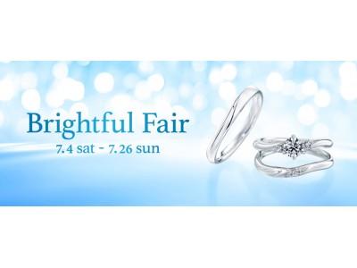 ご来店時にはウェルカムドリンクで優雅なひとときを来店特典でオリジナルハンドクリームをプレゼント 豪華成約特典も!「Brightful Fair(ブライトフルフェア)」開催!