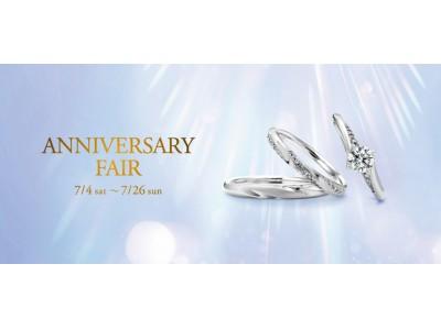 ご来店特典として大切なリングを守る、革張りリングホルダーをプレゼント EXELCO DIAMOND、ANNIVERSARY FAIR(アニバーサリー フェア)開催