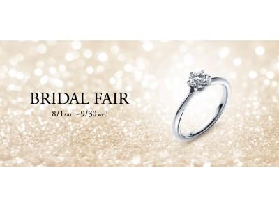 ご来店特典として大切なリングを守る、革張りリングホルダーをプレゼント EXELCO DIAMOND、BRIDAL FAIR(ブライダルフェア)開催