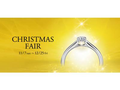 ご来店特典として大切なリングを守る、革張りリングホルダーをプレゼント CHRISTMAS FAIR(クリスマスフェア)開催