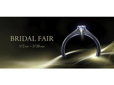 ご来店特典として大切なリングを守る、革張りリングホルダーをプレゼント/EXELCO DIAMOND BRIDAL FAIR(ブライダルフェア)開催