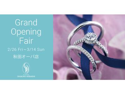 銀座ダイヤモンドシライシ、記念すべき50店舗目が「秋田」に誕生!「秋田オーパ店」2021年2月26日(金)堂々グランドオープン