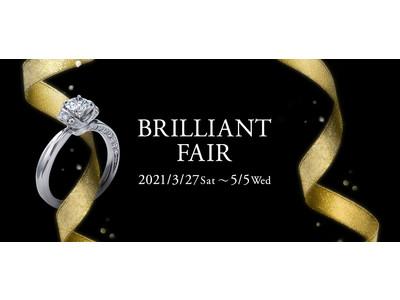 ご来店特典として大切なリングを守る、革張りリングホルダーをプレゼント/EXELCO DIAMOND BRILLIANT FAIR(ブリリアントフェア)開催