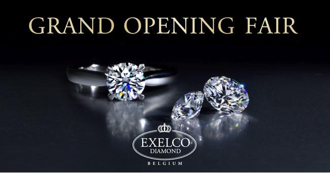 青森・和歌山にダイヤモンドジュエリー専門店「エクセルコ ダイヤモンド」が堂々OPEN。最高品質ダイヤモンドの婚約指輪、結婚指輪/バラのプロポーズアイテムもご用意。
