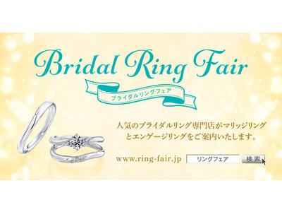 「Bridal Ring Fair(ブライダル リング フェア)」開催/数万通りの中から、おふたりにぴったりの婚約指輪・結婚指輪と出会えるフェアが東京、名古屋、大阪、兵庫、和歌山で開催決定!