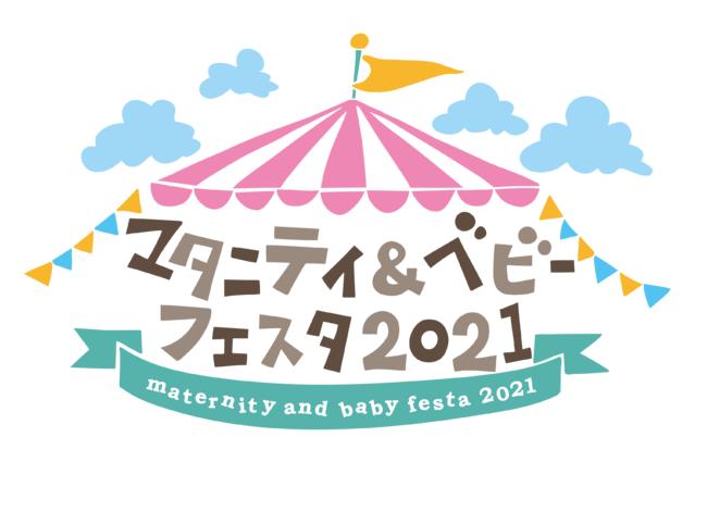6月19,20日、パシフィコ横浜にて開催される出産や育児に役立つ情報発信のための体験型イベント「マタニティ&ベビーフェス...