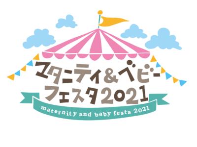 6月19,20日、パシフィコ横浜にて開催される出産や育児に役立つ情報発信のための体験型イベント「マタニティ&ベビーフェスタ」のプログラム詳細が決定いたしました。