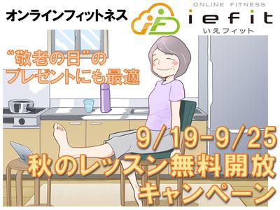 この秋はおウチでフィットネス! 9/19~9/25
