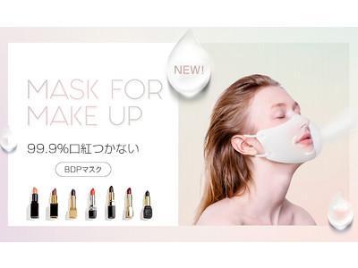 99.9%口紅が付かないメイク専用マスク