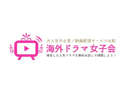 大人女子向け動画配信サービス比較情報サイト『海外ドラマ女子会』がリニューアル!