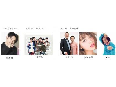 『プレステージ・インターナショナル presents TGC TOYAMA 2018 by TOKYO GIRLS COLLECTION』追加情報のお知らせ