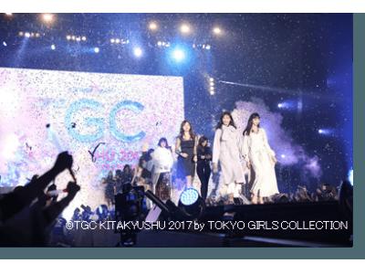 『SDGs推進 TGC しずおか 2019 by TOKYO GIRLS COLLECTION』開催決定!