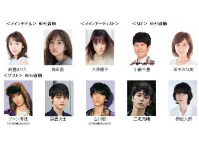 『マイナビ presents 第28回 東京ガールズコレクション2019 SPRING/SUMMER』