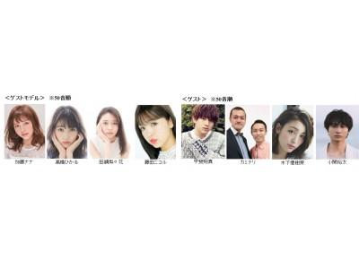 東京ガールズコレクションが熊本に初上陸! 『TGC KUMAMOTO 2019 by TOKYO GIRLS COLLECTION』追加情報