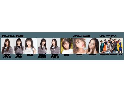 東京ガールズコレクションが熊本に初上陸! 『TGC KUMAMOTO 2019 by TOKYO GIRLS COLLECTION』 追加情報豪華な出演者が続々決定!