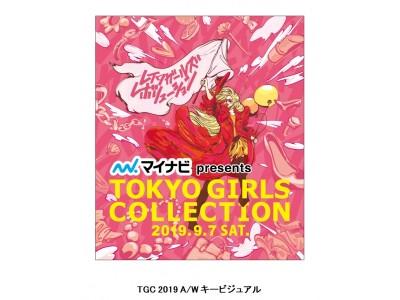 令和最初のTGCは15年目に突入!『マイナビ presents 第29回  東京ガールズコレクション 2019 AUTUMN/WINTER』開催決定!