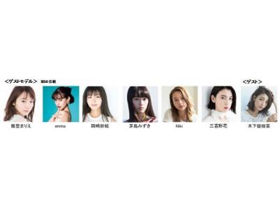 最旬トレンドを披露するブランド第一弾発表!『プレステージ・インターナショナル presents TGC TOYAMA 2019 by TOKYO GIRLS COLLECTION』追加情報のお知らせ