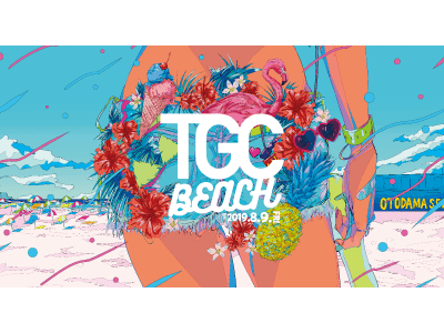 """15周年を迎えるOTODAMA SEA STUDIOと東京ガールズコレクションがプロデュースする""""ガールズ・ビーチフェス"""" 『TGC BEACH 2019』開催のお知らせ"""