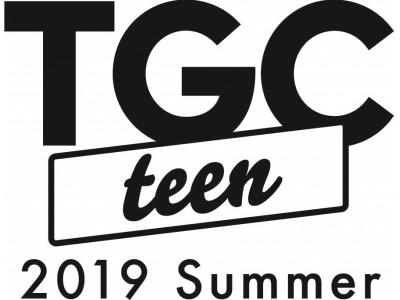 """入場無料!東京ガールズコレクションがプロデュースする""""令和teen""""のためのガールズフェスタ!『TGC teen 2019 Summer』開催決定!"""