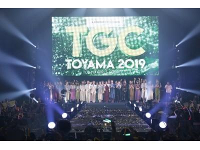 """""""輝くミレニアル世代を輩出している富山県""""TGC 富山 2019はのべ約7,500人を動員!同日開催のグルメフェスと花火大会にはのべ約28,000人が来場!"""