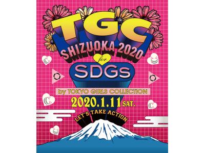 『SDGs推進 TGC しずおか 2020 by TOKYO GIRLS COLLECTION』開催のお知らせ~2020年1月11日(土)於:ツインメッセ静岡(北館大展示場)~