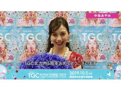 TGC北九州の5周年を記念した人気モデルによる花束リレーお祝いムービーを市内で…