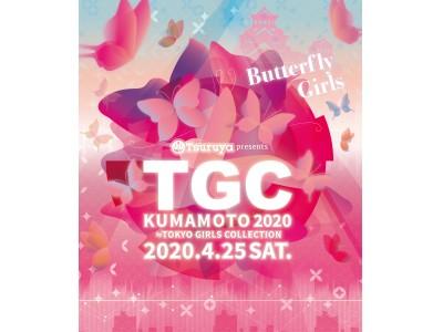 """""""TGC熊本""""が2年連続開催決定!TGCを代表し、三吉彩花が記者発表会に登壇!"""