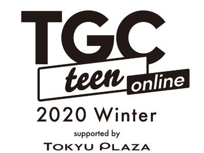 """東京ガールズコレクションがプロデュースする""""令和teen""""のためのガールズフェスタ 『TGC teen 2020 Winter online』開催決定!!"""