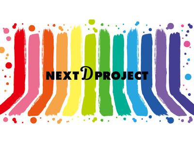 ~どんな時代でも、夢は自粛しない~TGCが手掛けるファッションを通した次世代アーティスト発掘プロジェクト「NEXT D PROJECT」始動
