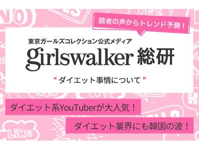 東京ガールズコレクション公式メディア「girlswalker」読者のリアルな声からトレンドを読み解く『girlswalker総研』Vol.3若年層女性のダイエットに関する意識調査を実施