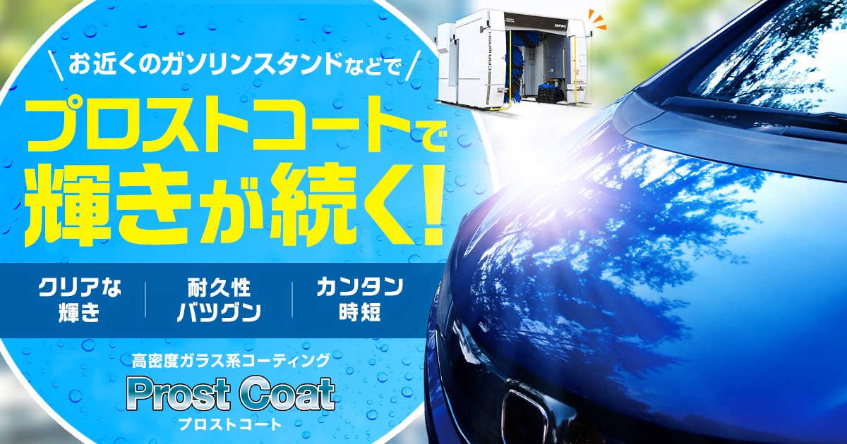 クルマの輝きが続く! 洗車機でできる「プロストコート」の特設サイトオープン