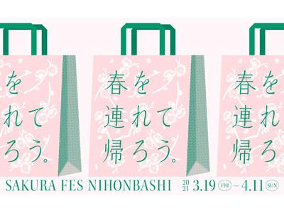 約170もの飲食店舗が参加、日本橋から食文化としての「新たなお花見体験」を提案。SAKURA FES NIHONBASHI 2021 開催