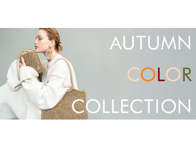 <ANTEPRIMA/WIREBAG>AUTUMN COLOR COLLECTION開催