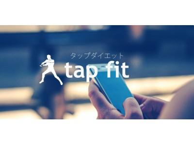 『タップダイエット - タップだけでカロリーを燃やすアプリ』(スマートフォン向けクリッカーゲーム)iOS・Android 版をAppStore, Google Play 上で提供開始。