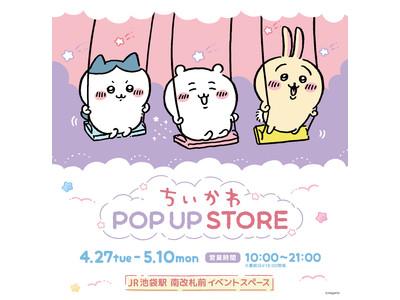JR池袋駅 南改札前 イベントスペースに『ちいかわ POP UP STORE』がOPEN!