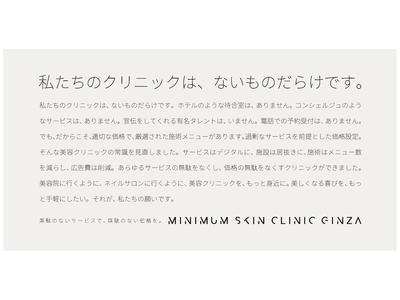 """無駄なサービスをなくし、無駄のない価格を目指す""""美容クリニック版LCC""""MINIMUM SKIN CLINIC GINZAが2月25日プレオープン。"""