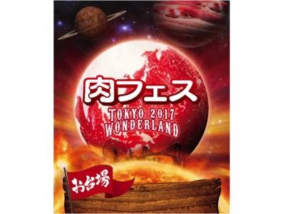 今年のGWは肉のワンダーランドへ!!「肉フェス」史上最大規模での開催にふさわしい多彩なメニューが続々参戦決定!注目の出店店舗 第一弾がついに解禁!!