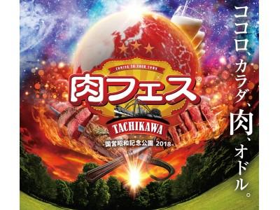 「肉フェス 国営昭和記念公園 2018」のステージラインナップがついに公開!ココロ&カラダがオドル!この秋、最大のエンターテインメントが立川に到来します!