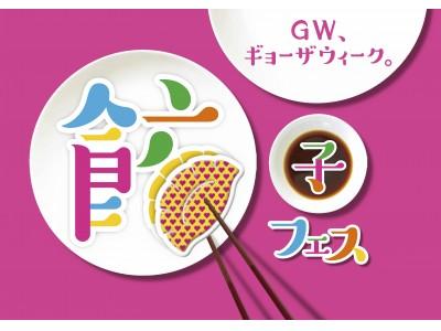 2019年GW、「餃子フェス」初の3都市同時開催が決定!東京・大阪・広島に、GW(ギョーザウィーク)が到来します!