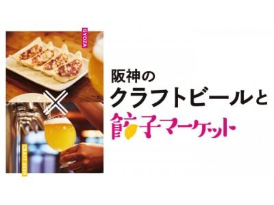 餃子好きのオシャレ女子必見!相性抜群の 2大ブームメントがついに合体!「阪神のクラフトビールと餃子マーケット」がいよいよ来週(7/17)から開催!