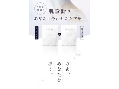 漢方陰陽パーソナルフェイスマスクYUCACI(ゆかし)を発売開始